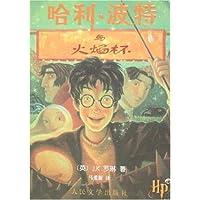 哈利·波特与火焰杯 - TXT电子书爱好者 - TXT全本下载