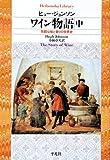 ワイン物語 中―芳醇な味と香りの世界史 (2) (平凡社ライブラリー し 20-2)