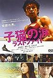 子猫の涙 ラストファイト スペシャル・エディション[DVD]