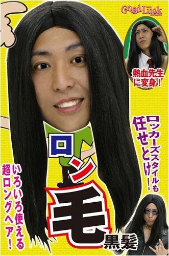 THEカツラ ロン毛(黒髪)