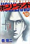 ホーリーランド 第13巻 2006年08月29日発売