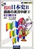 NEW石川日本史B講義の実況中継(2) 中世~近世     実況中継シリーズ