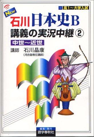 石川 日本史B 講義の実況中継(2)