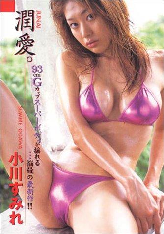 潤愛。小川すみれ[DVD]