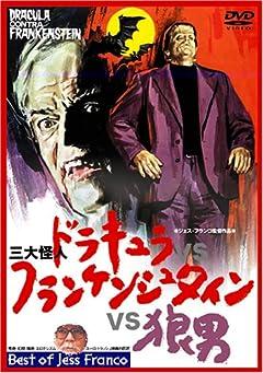 三大怪人 ドラキュラ VS.フランケンシュタイン VS.狼男 [DVD]