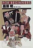 黒沢明—イラスト版オリジナル (FOR BEGINNERSシリーズ)