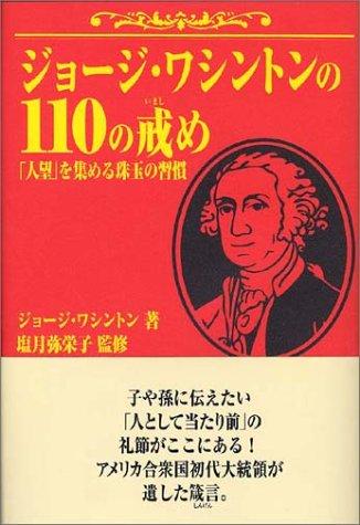ジョージ・ワシントンの110の戒め—「人望」を集める珠玉の習慣 -