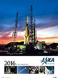 2016 JAXA カレンダー ([カレンダー])