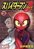 スパイダーマンJ(2) (KCデラックス)