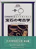 宝石の考古学 (大英博物館双書―古代を解き明かす)