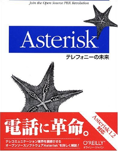 Asterisk—テレフォニーの未来