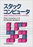 スタックコンピュータ―CISC RISCとスタックアーキテクチャ