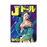 Jドール / 望月 三起也 のシリーズ情報を見る