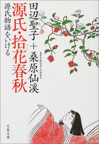 源氏・拾花春秋―源氏物語をいける (文春文庫)