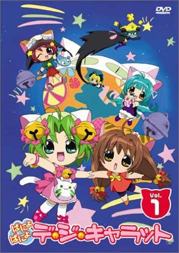 ぱにょぱにょデ・ジ・キャラット Vol.1 [DVD]