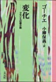 変化―フランス幻想小説 (教養ワイドコレクション (059))