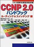 シスコ技術者認定資格試験CCNP2.0ハンドブック ルーティング&スイッチング編