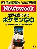 週刊ニューズウィーク日本版「特集:世界を虜にするポケモンGO」〈2016年8/2号〉 [雑誌]