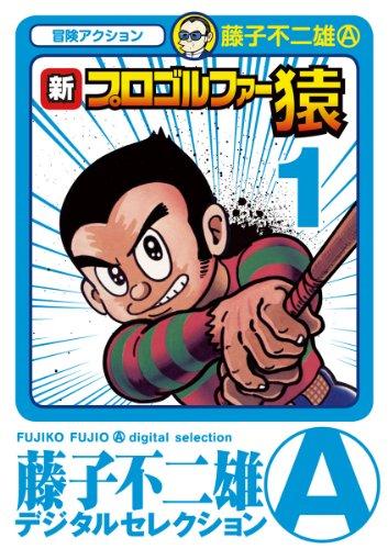 新プロゴルファー猿(1) (藤子不二雄(A)デジタルセレクション)