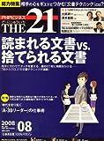 THE 21 (ざ・にじゅういち) 2008年 08月号 [雑誌]