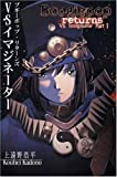 Boogiepop Returns: Vs. Imaginator Part 1