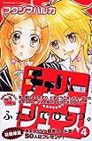チェリージュース 4 (講談社コミックスなかよし)