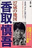 香取慎吾―27歳の地図 (RECO BOOKS)