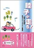 睦子が走る!—四国・松山道後女性タクシードライバー奮闘記