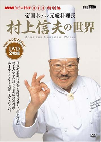 DVD>村上信夫の世界―帝国ホテル元総料理長 [NHKきょうの料理DVD特別編] (NHKきょうの料理 DVD 特別編)