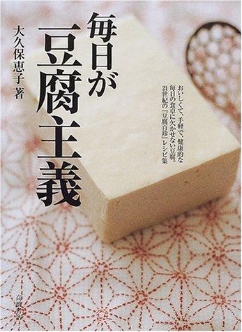 毎日が豆腐主義