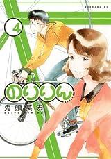鬼頭莫宏が描く大人の自転車漫画「のりりん」第4巻