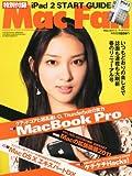 Mac Fan (マックファン) 2011年 05月号 [雑誌]