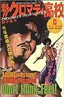 魁!!クロマティ高校 第6巻 2003年02月14日発売