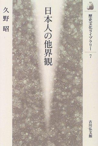日本人の他界観