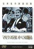 世界名作映画全集112 マルクス兄弟オペラは踊る [DVD]