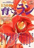150種の育てるラン (2005年版) (LADY BIRD小学館実用シリーズ)