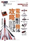 電動ラジコン飛行機&ヘリ攻略マニュアル(エイムック 1417 RC AIR WORLD)