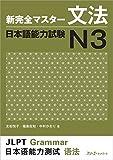 新完全マスター文法 日本語能力試験N3
