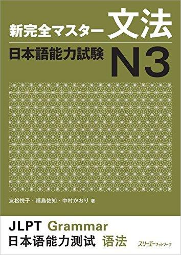 new-kanzen-master-japanese-language-proficiency-test-jlpt-n3-grammar