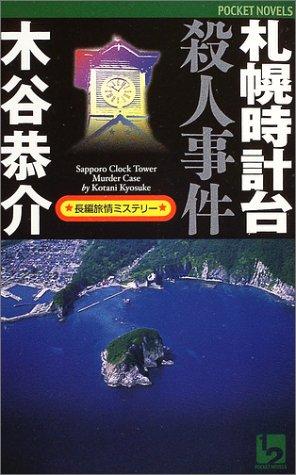 札幌時計台殺人事件 (ワンツーポケットノベルス)