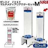 ゼンスイ ZEST マルチメディアリアクターセットM + バイオペレット500ml 60Hz 西日本用