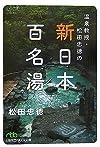 温泉教授・松田忠徳の新・日本百名湯 (日経ビジネス人文庫)