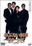 あぶない刑事 リターンズ [DVD]