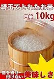 埼玉県産 白米 ブレンド米 10kg (5kg×2) 埼玉でとれたお米 (未検査米) 平成28年産