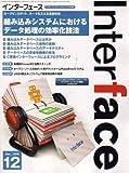 Interface (インターフェース) 2006年 12月号 [雑誌]