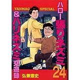 ハロー張りネズミ 24―&ハリネズミ交遊録 (ヤングマガジンコミックス)