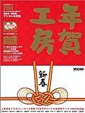 年賀工房 2004 (MYCOMムック)