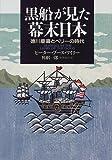 黒船が見た幕末日本―徳川慶喜とペリーの時代