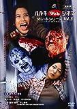 ハルキWebシネマネオホラーシリーズ vol.5 [DVD] (商品イメージ)