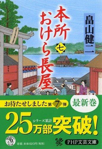 本所おけら長屋(七) (PHP文芸文庫)